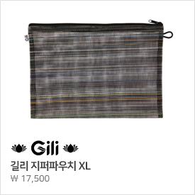 길리_추천제품